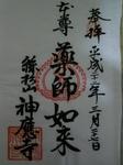 100329-8.JPG