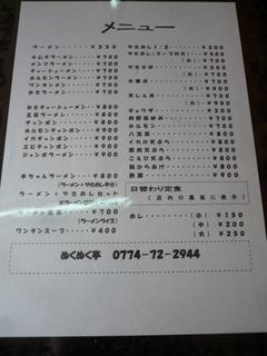 120127-5.JPG