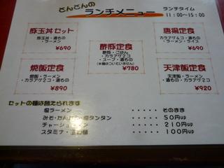 120210-6.JPG